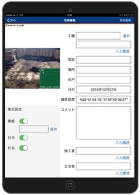 工事写真台帳システム